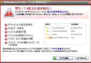 WinAntiVirusPro 2007