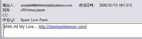不正サイトに誘導するスパムメール例