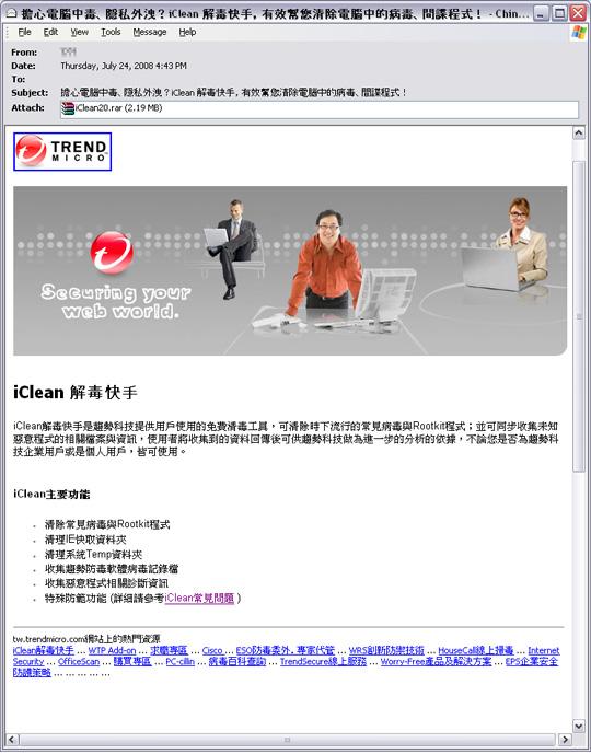 図12. 偽「iClean」の利用を推奨するスパムメール