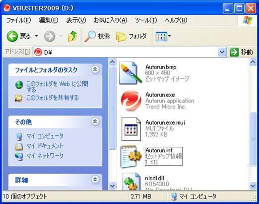図2. ウイルスバスター2009 CD-ROMにも「Autorun.inf」が存在する