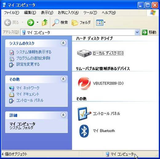 図4. ウイルスバスター2009 CD-ROMのドライブアイコン