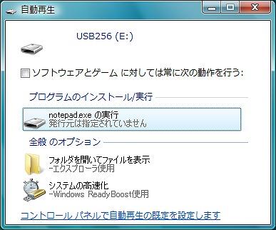 図7. リムーバブルメディアを挿した場合のダイアログ(Windows Vista)