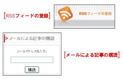 【1】[RSSフィードの登録]、[メールによる記事の購読]機能