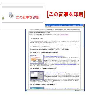 【3】[この記事を印刷]機能
