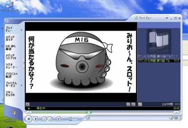 図3 ウイルスにより開かれる動画