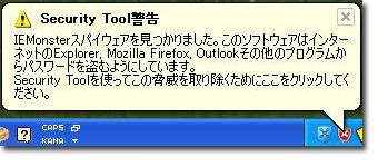 図1:タスクバーに表示される日本語の警告文