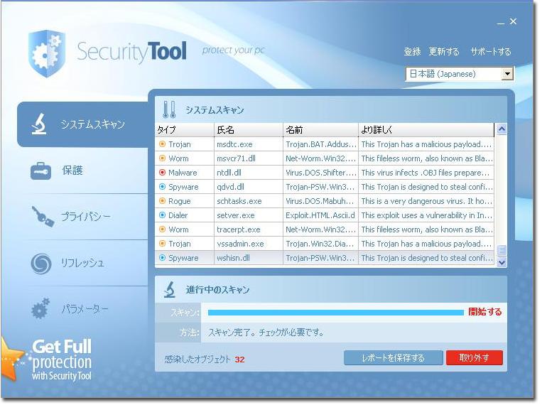 図2:タスクバーのアイコンをクリックすると表示される「Security Tool」の製品コンソール
