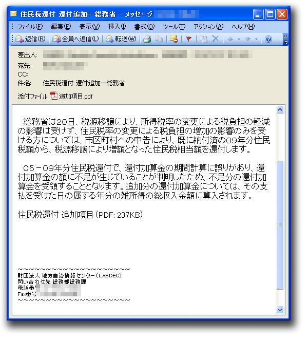 図1:実際に送信されたメールの画像