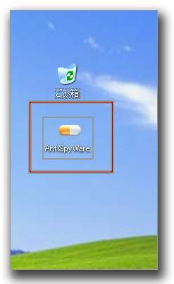 図1:偽セキュリティソフト本体のアイコン画像 USB 経由の感染のイメージ