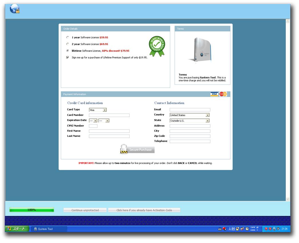 図6:「System Tool」購入画面