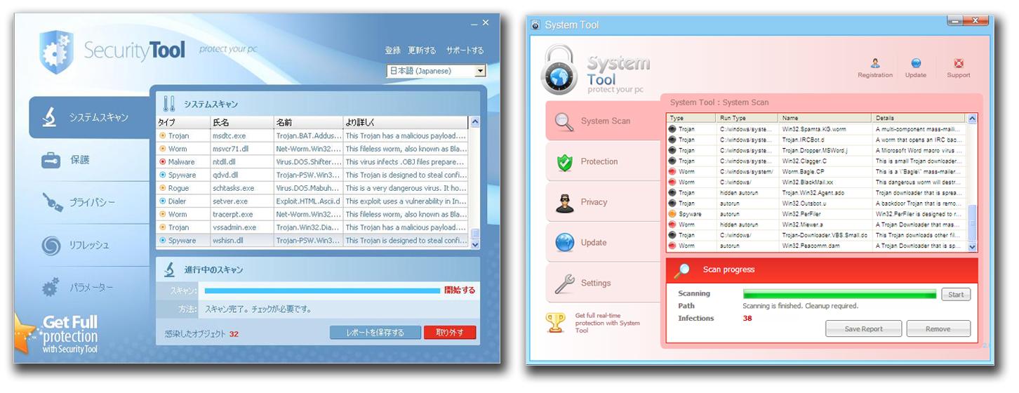 図9:「Security Tool」と「System Tool」のメイン画面