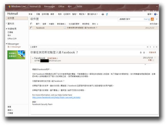 図:受信トレイに表示されたメール(個人情報とアドレスバーは非表示にしてあります)