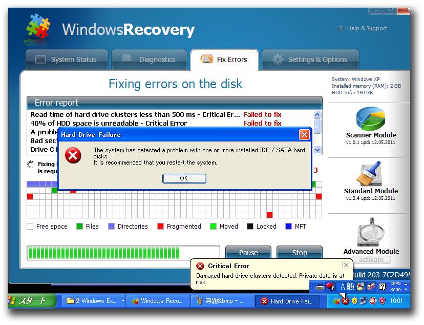 図4:「ハードディスクに問題があるため再起動が必要」と警告される