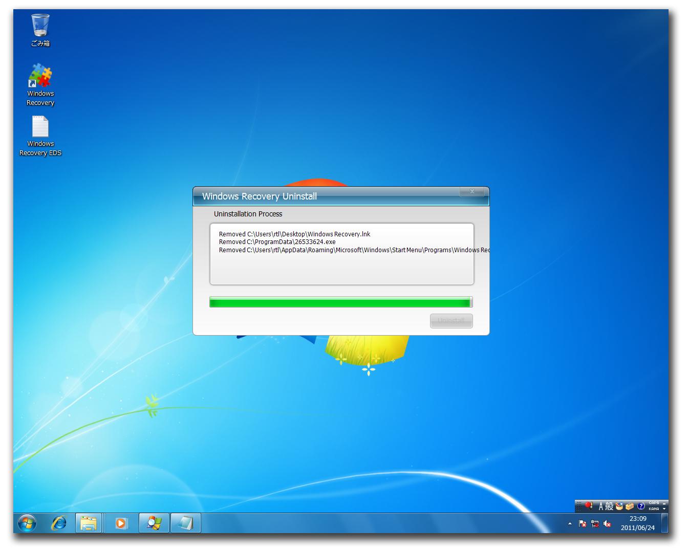 図7:「Windows Recovery」アンインストール中の画面
