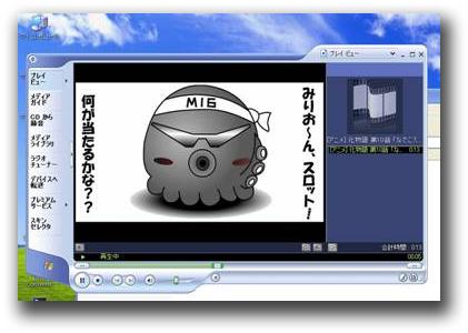 図1:ウイルスを実行すると始まる画面