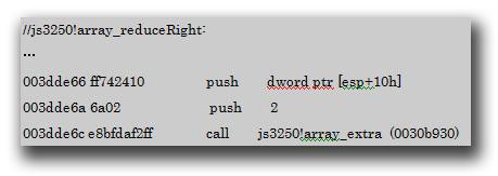 図2:関数「Js3250! array_extra」を呼び出すコード