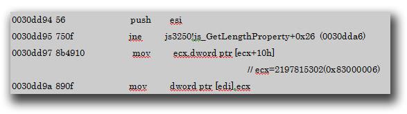 図4:新規作成された Array Lengthプロパティのための関数「Js3250!js_GetLenghProperty」