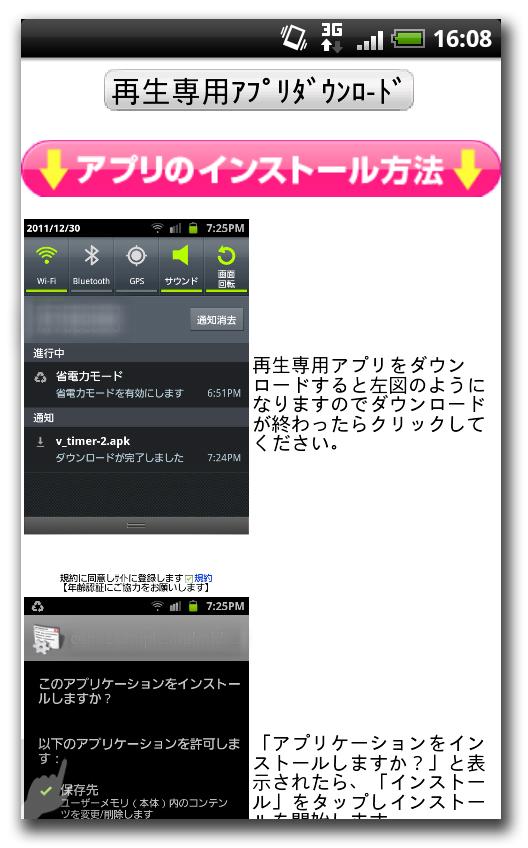 図1:アプリのインストールを促す画面
