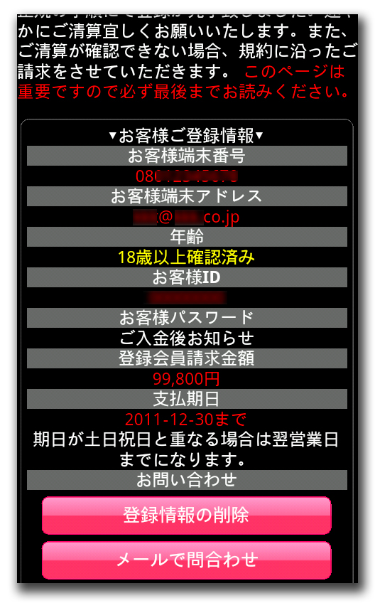 図5:ユーザの電話番号が表示される請求画面