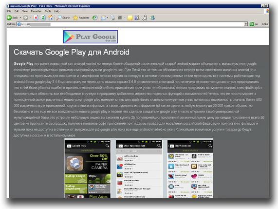 図1:Google Play の偽サイト
