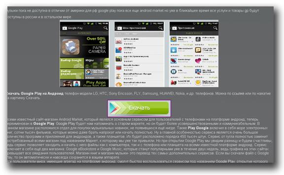 図2:偽のロシア版 Google Play