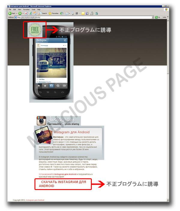 図1:Instagram が無料でダウンロードできると装ったWebサイト