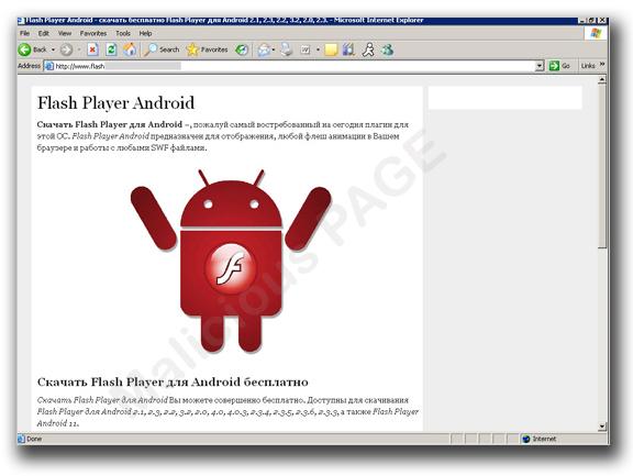 図1:偽Android用Flash Player をホストするWebサイト
