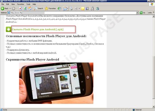 図2:問題の Flash Player のダウンロードを促す