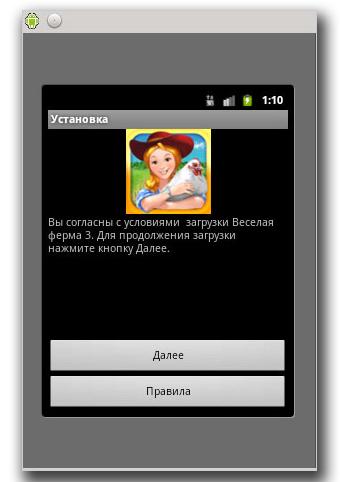 """図3:Android端末にインストールされた偽の """"Farm Frenzy"""""""
