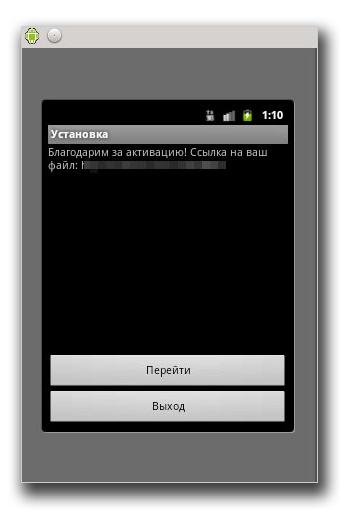図4:上のボタンを選択すると、不正なWebサイトへ誘導される