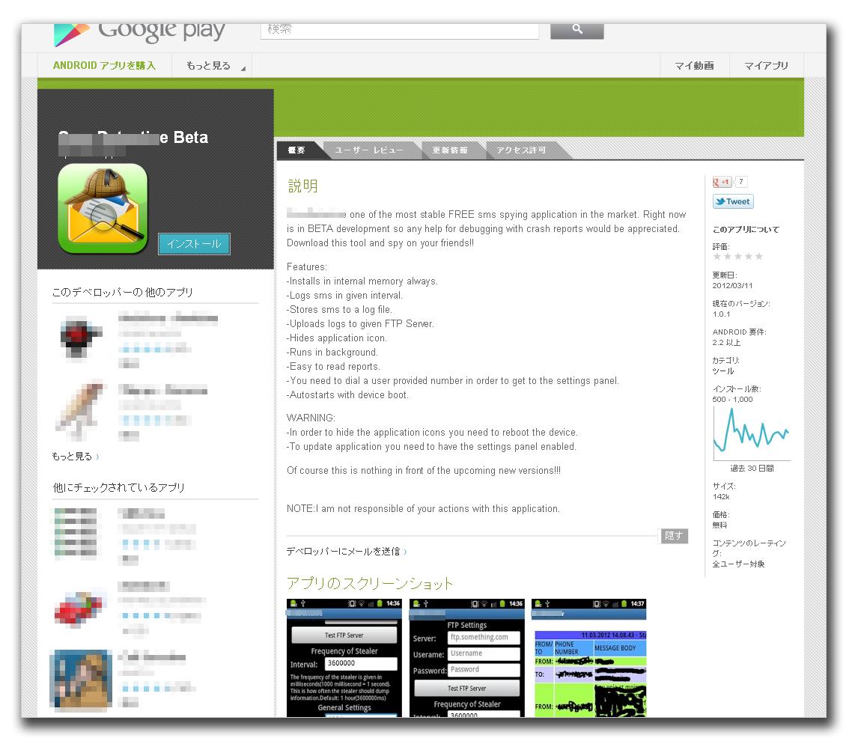 図1:スパイツールに関するGoogle Playのページ