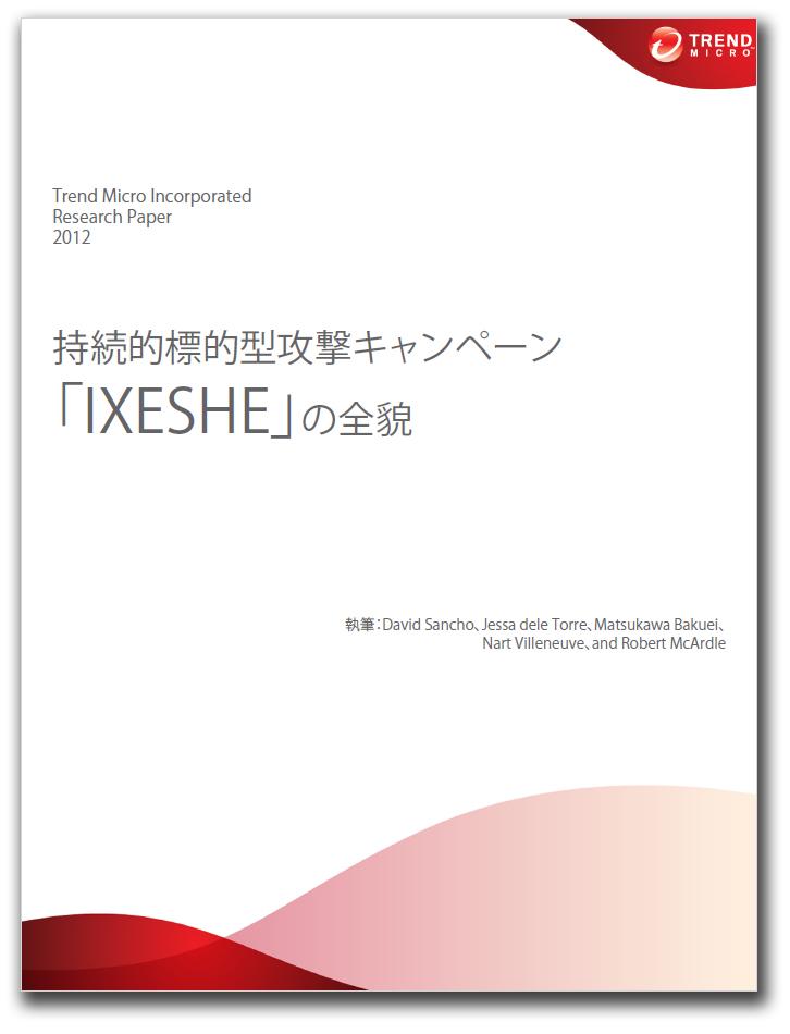 『持続的標的型攻撃キャンペーン「IXESHE」の全貌』の表紙