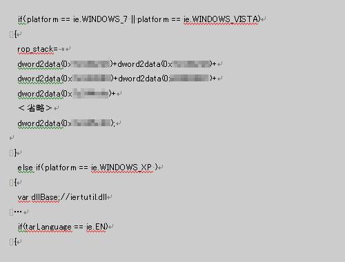 図5:「JS_DLOADER.QOA」の ROPコード