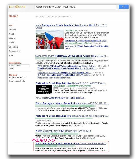 図3:SEO ポイズニングが施された検索結果