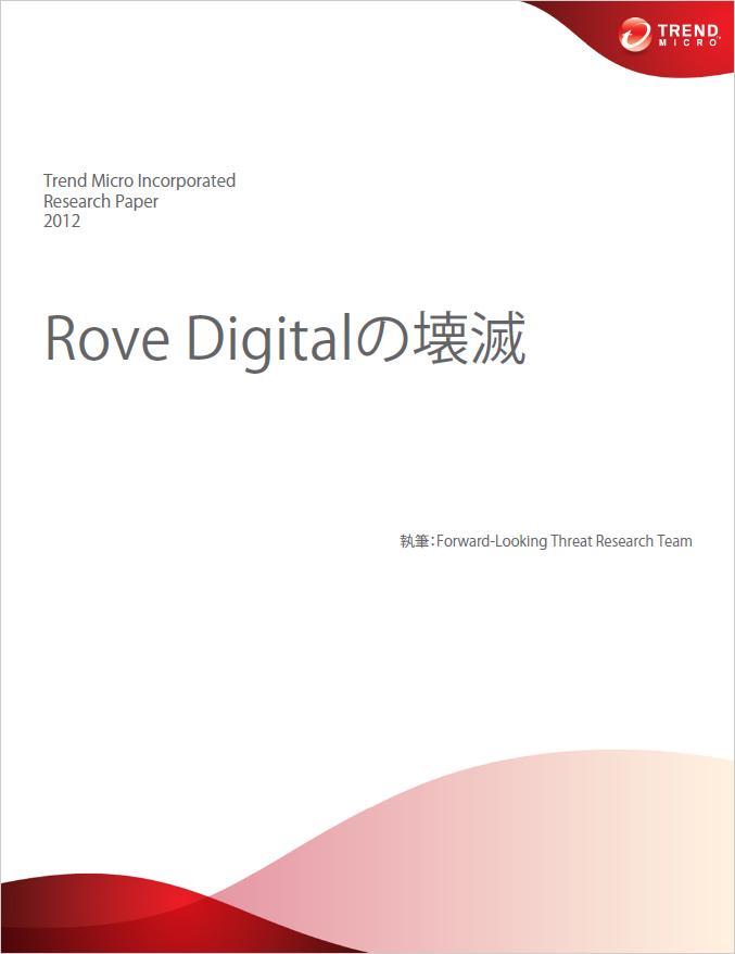 図:トレンドマイクロ・ホワイトペーパー「Rove Digital の壊滅」