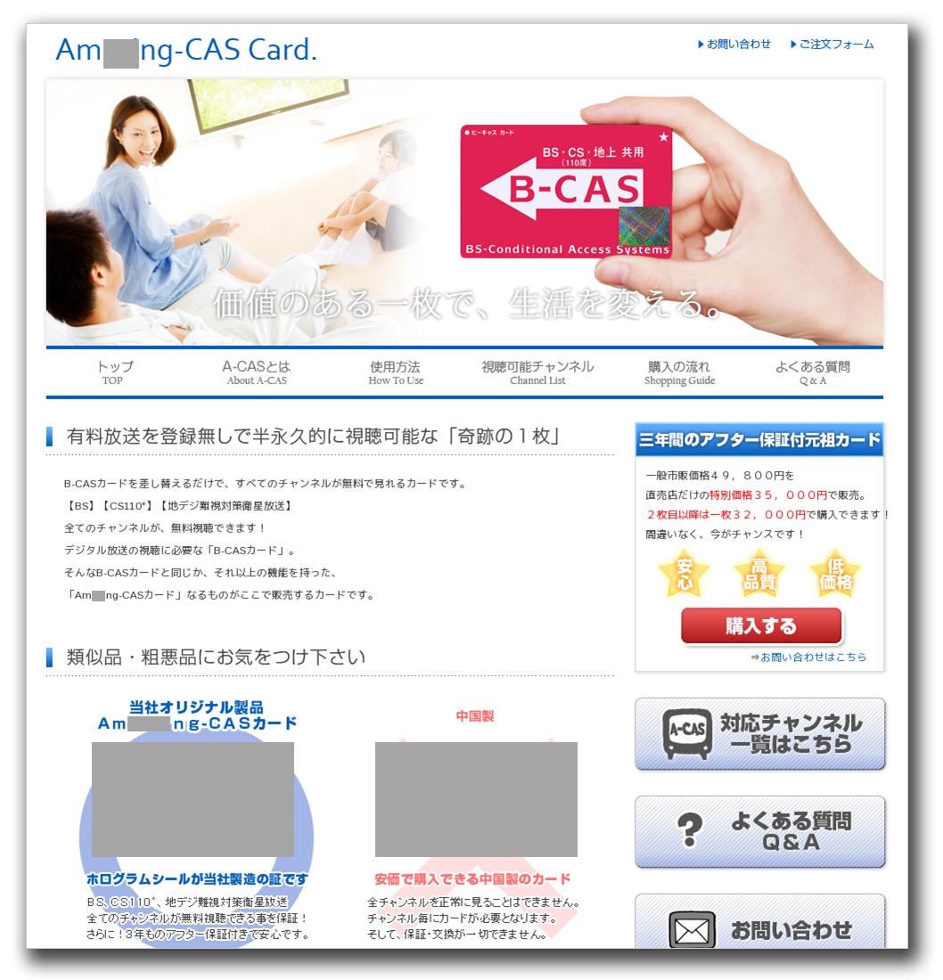 図2:オンラインショップは「Am<省略>ng-CAS Card.」