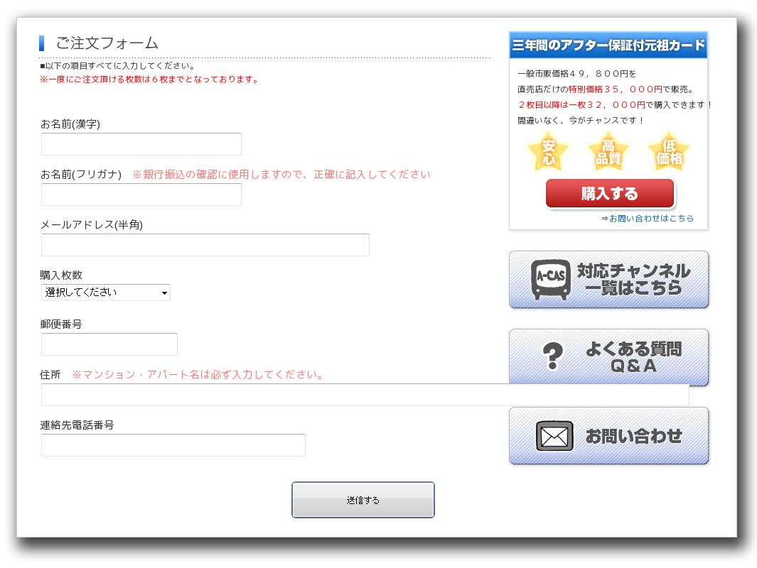 図3:オンラインショップのお「ご注文フォーム」