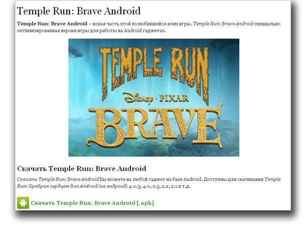 図2.偽アプリのWebサイト