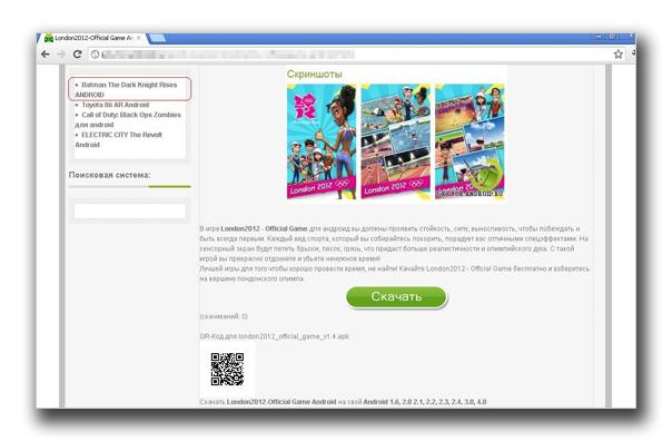 図5:オリンピック関連の偽アプリのスクリーンショット