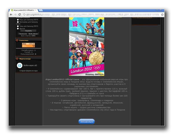 図6:オリンピック関連の偽アプリのスクリーンショット(その2)ト