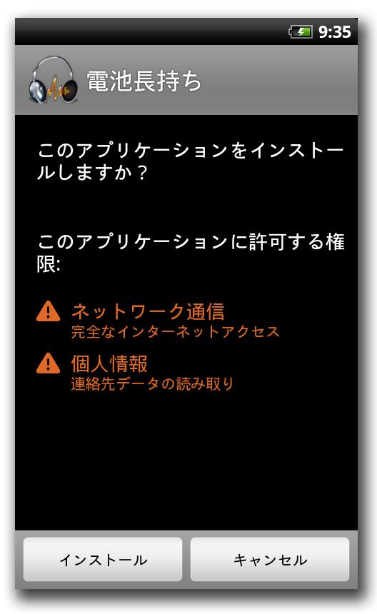 図2:アプリのインストール画面