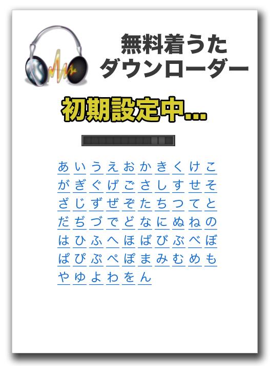 図3:アプリを起動した際の画面