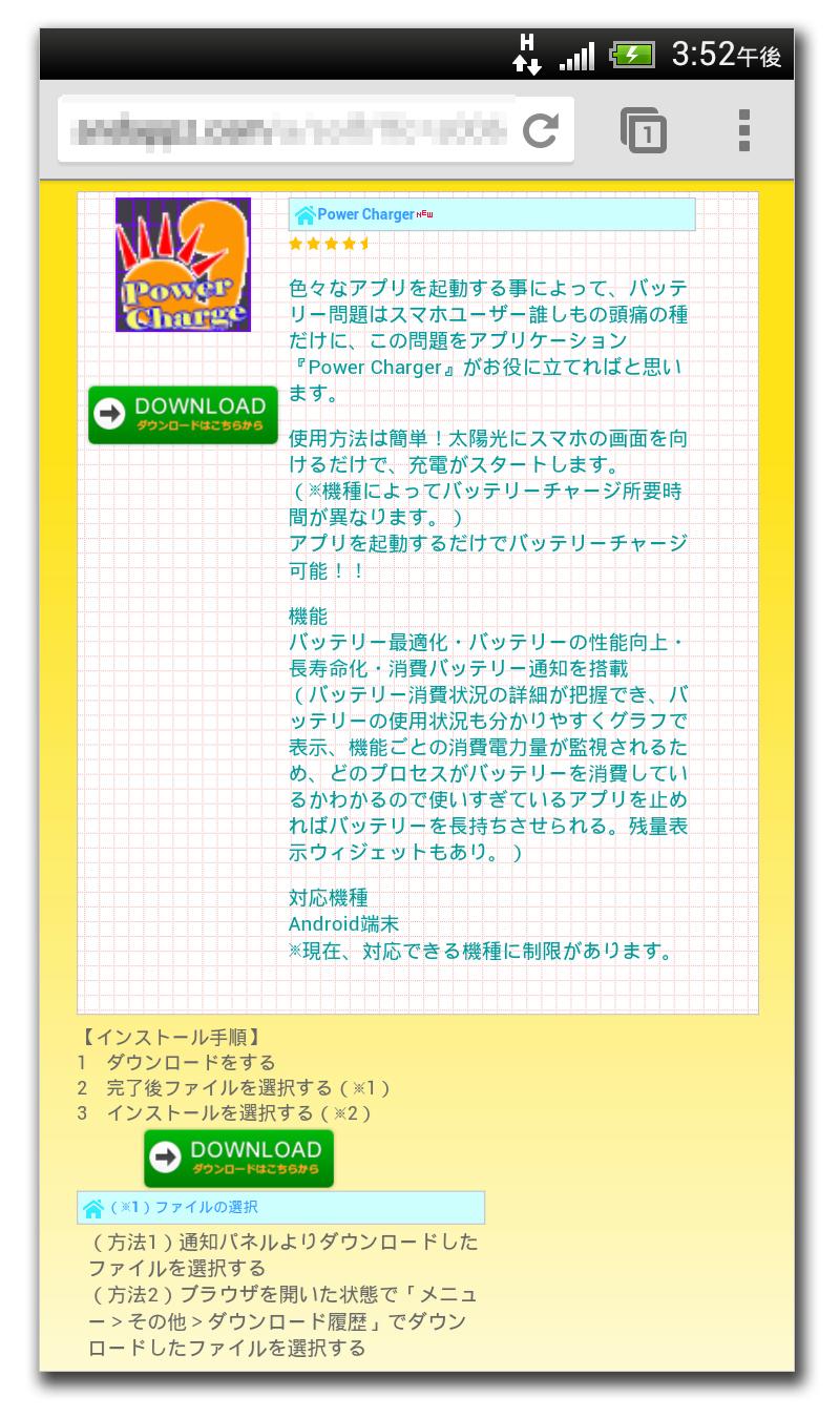 図2:不正アプリ「Power Charge」を配布するマーケットプレイスを装った悪意あるページ