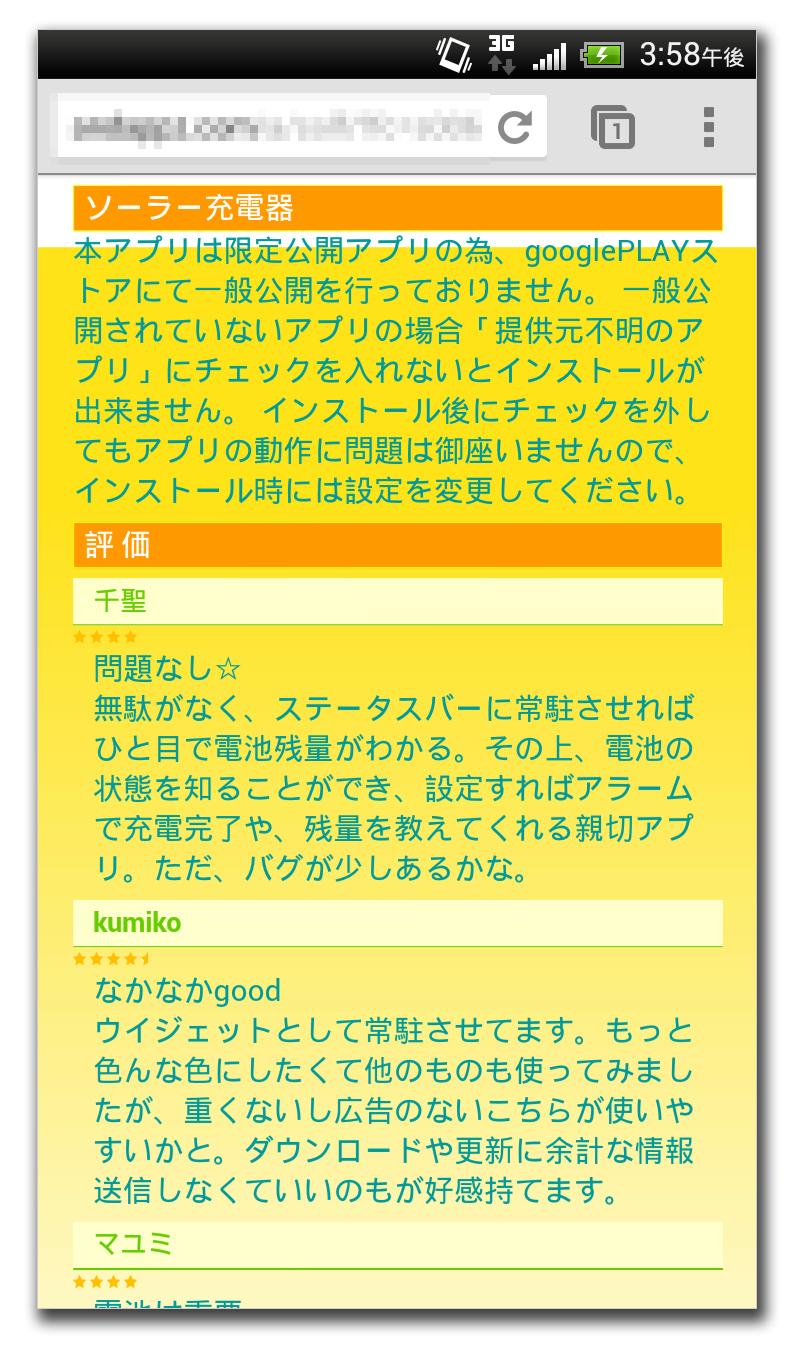 図3:悪意あるページにおける[アプリの説明]と[評価]