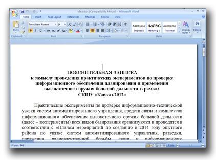 図4:脆弱性利用後に開封されるロシア語の文書ファイルの例