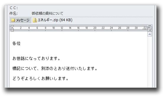 図:内閣府から送信されたように装ったメールの一例