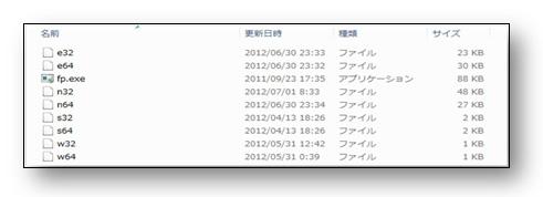 図5:インストール時に利用される解凍されたCABファイル