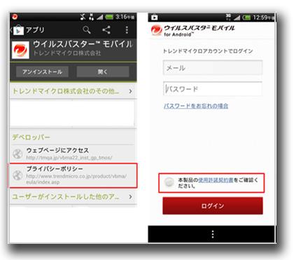 図2:「Google Play」における「プライバシーポリシーリンク画面」とアプリ初回起動時に表示される「使用許諾契約書リンク画面」