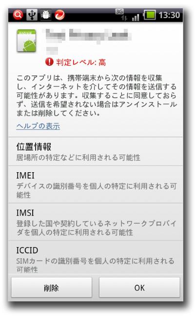 図6:「ウイルスバスター モバイル for Android」の「プライバシースキャン」機能