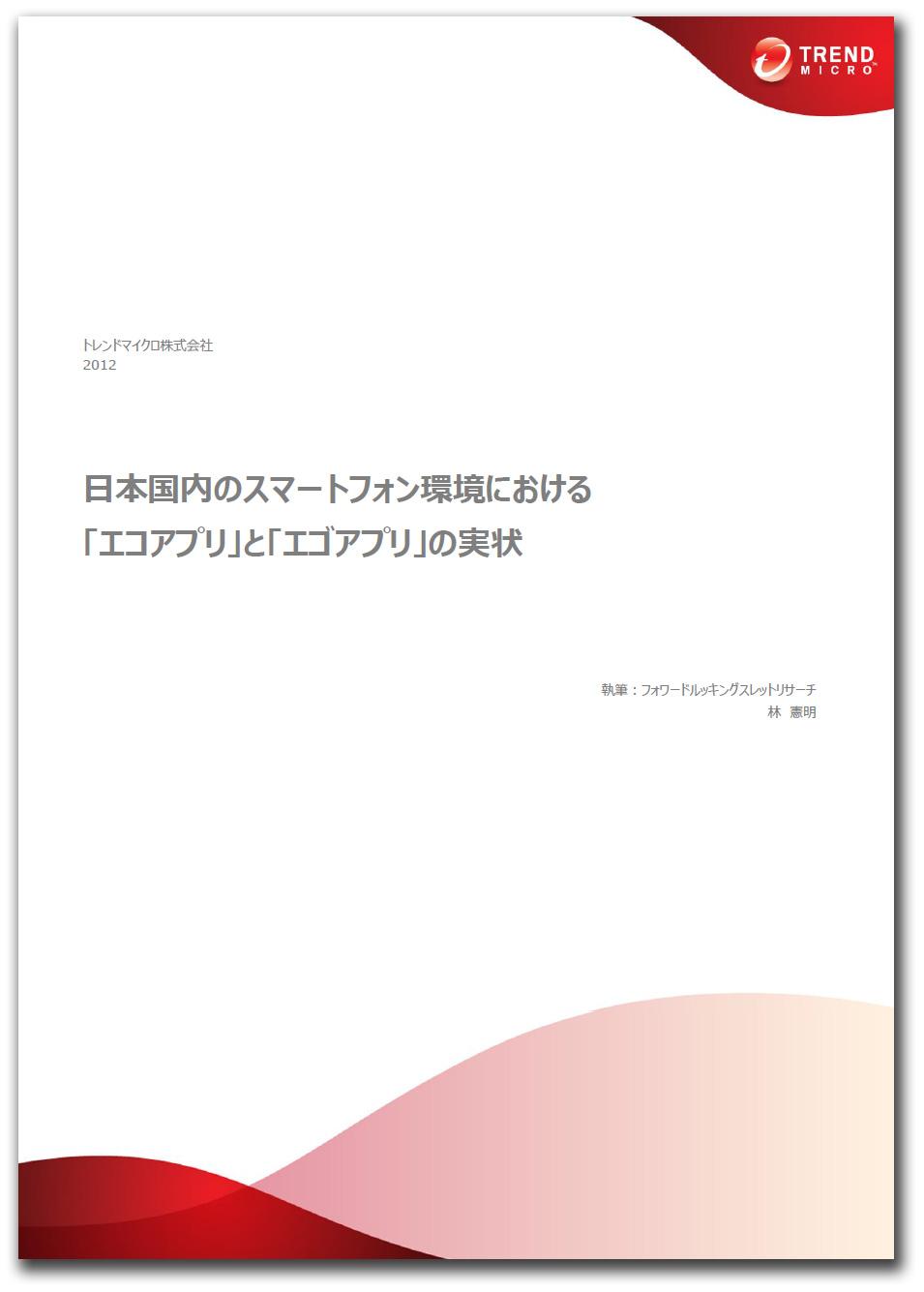 『日本国内のスマートフォン環境における「エゴアプリ」と「エコアプリ」の実状』